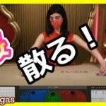 【レオベガス】超お得な初回入金特典の挑戦!