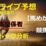 【競馬ライブ】元競馬関係者が伝えるパドック予想(ダビオナ仕様の高松宮記念)