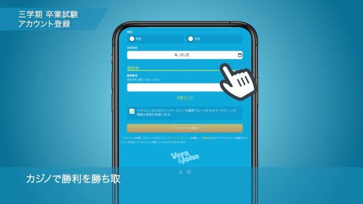 【公式】ベラジョンオンラインカジノビギナーズガイド「ベラカデミー」三学期 卒業試験 アカウント登録