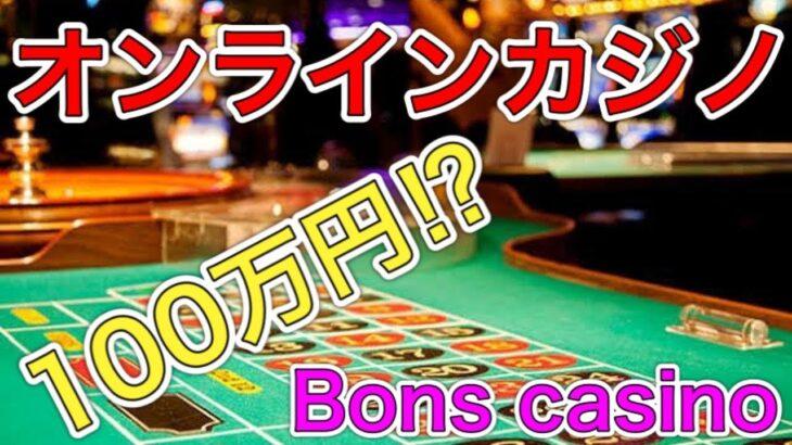 一攫千金オンラインカジノ