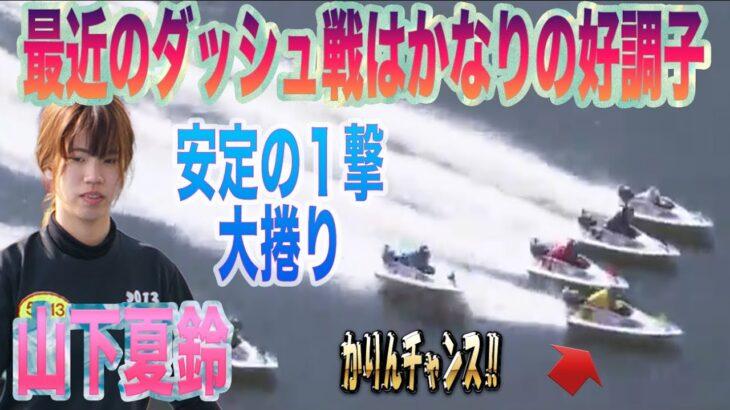 【ボートレース・競艇】山下夏鈴  最近のダッシュ戦は夏鈴チャンス!! 平和島マクール杯ヴィーナスシリーズ第23戦