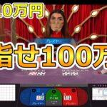 エルドアカジノのバカラで目指せ100万円!