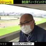 【競馬エイト今週の勝負レース】弥生賞ディープインパクト記念(阿部&ゆきあき)