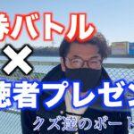 【競艇・ボートレース】感謝の視聴者プレゼント企画‼︎多摩川でぶん回し【クズボー】