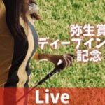 【競馬ライブ配信】競馬女子の競馬実況中継!弥生賞ディープ記念、みんなの推しメンは?みんなで楽しく競馬!
