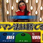 【バカラ】グッドマン法は勝てるのか検証【オンラインカジノ】【ジョイカジノ】