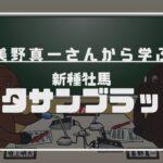 【新企画始動】新種牡馬キタサンブラックを徹底予想!「坂上明大の競馬学」