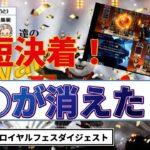 【オンラインカジノ/オンカジ】【ロイヤルパンダ】第18回ロイヤルフェス!!スロットマジでない、、、