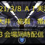 地方競馬AI実況ライブ(三会場同時配信)#1
