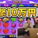 【オンラインカジノ】1回転配当10万円超え?可愛い見た目で爆裂すぎるスロットがヤバイwww【SWEET BONANZA/前編】