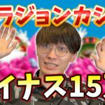 ラッキーマイン視聴者がベラジョンカジノで0円から15万円稼いで出金しました!【オンラインカジノでお金を稼ぐ方法】