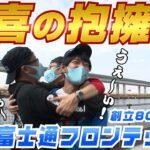 ボートレース【ういちの江戸川ナイスぅ〜っ!】#095 歓喜の抱擁!?