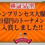 ムーンプリンセス大爆発!! 総額1億円のトーナメントで入賞しました!!