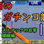 本当のガチンコ競艇 1話 ストマックの日常 競艇 ボートレース