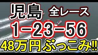 【競艇・ボートレース】児島で全レース「1-23-56」4点万張り48万円ぶっこみ勝負!!!!