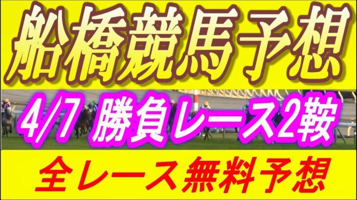 船橋競馬👑指数一覧表公開👑全レース予想【印で1.2.3着独占多々あり!!】