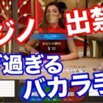 【カジノ出禁!?】オンラインカジノで年間100万円以上稼ぐバカラ手法!初心者でもできます