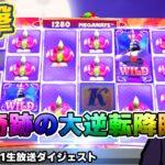 🔥残高$1000からの大復活劇!ハットの力は偉大なり!【オンラインカジノ】【umiiumii kaekae】【FS購入】