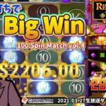 🔥【100SPIN MATCH】アチアチ展開!高配当続出で大接戦の巻!【オンラインカジノ】【casino.me kaekae】【新台】