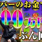 【泥棒】え?待って…メンバーのお金で100万円ぶん回したらまさかの展開www【SWEET BONANZA】【オンラインカジノ】