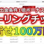 エルドアカジノの出金条件1倍ボーナスだけで目指せ100万円!