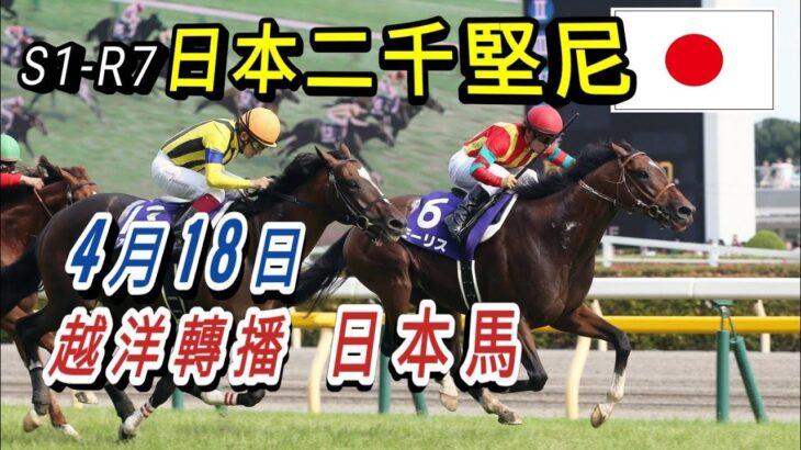 11:10👍開始【日本賽馬】日本二千堅尼賽馬日 4月18日 中山競馬場