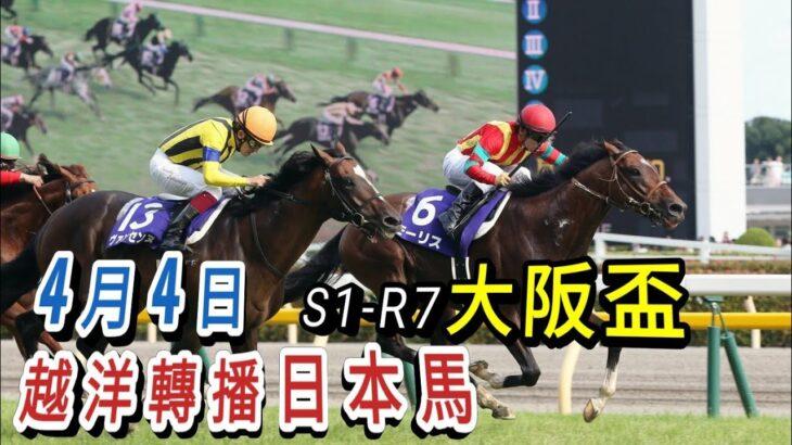 11:10👍開始【日本賽馬】大阪盃賽馬日 4月4日 阪神競馬場