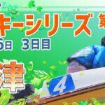 【ボートレースライブ】津ルーキー シリーズ 3日目 1~12R