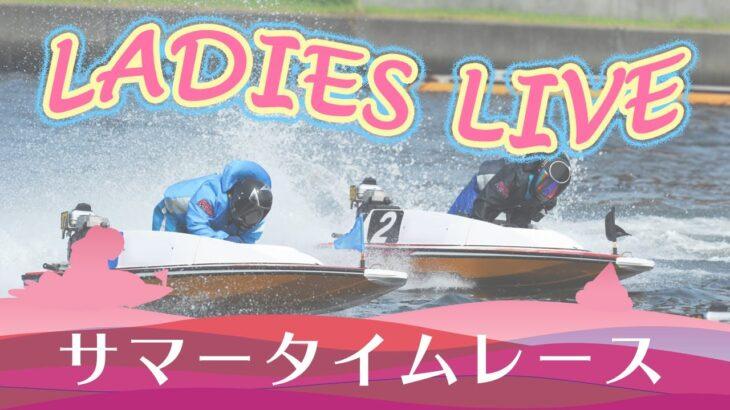 ボートレース【レースライブ】浜名湖オールレディース 初日 1~12R