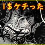 【オンラインカジノ】クレイジータイムで1ドルケチって1600$の可能性を消した男