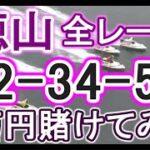 【競艇・ボートレース】徳山で全レース「12-34-56」4万円賭けてみた!!