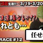 【競艇・ボートレース】#12毎日サイコロ競艇生活(19日、20日目)〜このまま連勝なるか!?〜