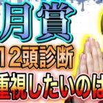 皐月賞【競馬予想】有力12頭診断 特に重視したいのは3頭!