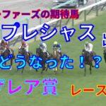 【競馬】キーファーズの期待馬マイプレシャスどうなった!? アザレア賞レース結果 1番人気グロリアムンディ 2番人気モンテディオ 3番人気リーブルミノル