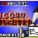 【競艇・ボートレース】#13毎日サイコロ競艇生活(21日目)〜天才OO師〜