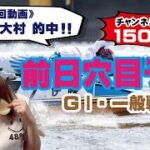 チャンネル登録者数1500人突破☆圧倒的感謝っ!!!【ボートレースおうち予想番組 NO.139】