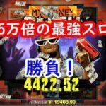 【オンラインカジノ】最大15万倍の最強スロットに挑戦!8万円のフリースピンの結果は…【DINOSAUR RAGE】
