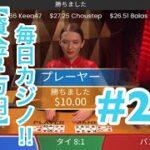 #2 【資金2万円】で毎日オンラインカジノ‼