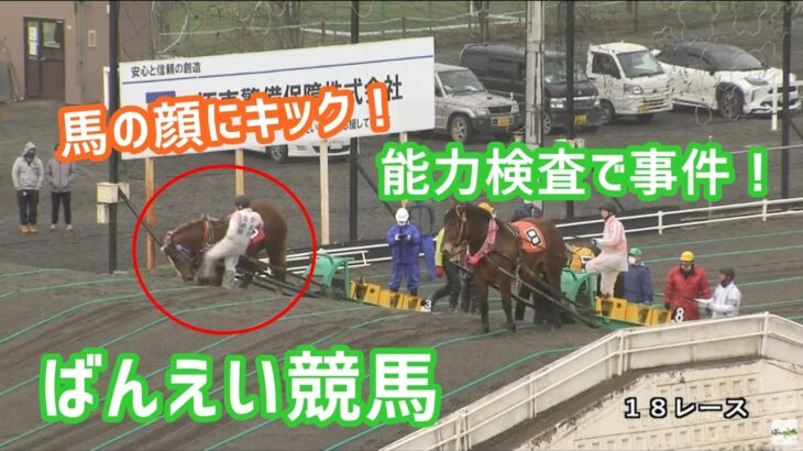 ばんえい競馬の能力検査で事件!騎手が馬の顔を2回も蹴りつけるシーンが流れてしまい炎上!
