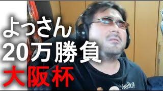 よっさん 競馬 20万勝負 vs 大阪杯 GⅠ  2021年04月04日15時