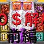 【うみうみカジノ】2000人記念!リルデビルを10ドルで解放する!①【オンラインカジノ】