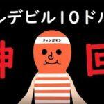 【うみうみカジノ】2000人記念!リル10ドルの神当たり②【オンラインカジノ】