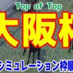 2021 大阪杯  ウイポシミュレーション 枠順確定 【競馬予想】コントレイル グランアレグリア