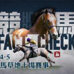 賽馬直播|2021-04-05 競馬Fact Check Live直播十場HKJC香港賽馬會沙田草地日馬 即場貼士 AI模擬賽果 排隊馬 —蘋果日報 Apple Daily