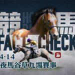 賽馬直播|2021-04-14 競馬Fact Check Live直播九場HKJC香港賽馬會快活谷草地夜馬 即場貼士 AI模擬賽果 排隊馬 蘋果日報 Apple Daily