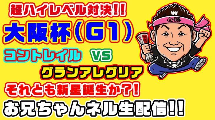 【 競馬 】大阪杯 2021 お兄ちゃんネル 予想 生配信!!【 競馬予想 】