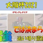 【大阪杯2021競馬予想】追い切り・調教分析~3強徹底分析~