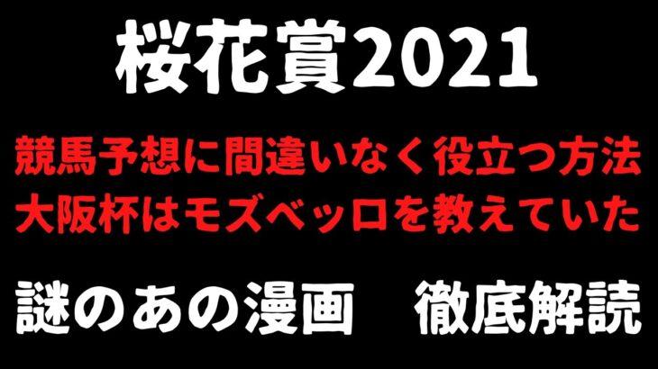 桜花賞2021 競馬予想 あの謎の漫画徹底解読 サイン予想