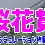 2021 桜花賞  ウイポシミュレーション 枠順確定 【競馬予想】ソダシ サトノレイナス アカイトリノムスメ