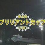2021ブリリアントカップ結果【大井競馬】